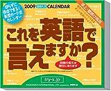 日めくり これを英語で言えますか? 2009年カレンダー