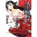 鬼切り夜鳥子3 みちのく血煙慕情 (ファミ通文庫)
