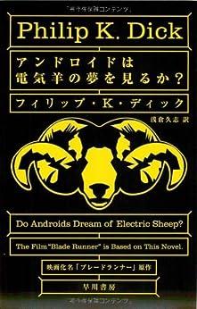 [フィリップ・K・ディック, 浅倉 久志]のアンドロイドは電気羊の夢を見るか?