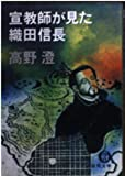 宣教師が見た織田信長 (徳間文庫)