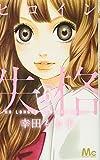 ヒロイン失格 6 (マーガレットコミックス)