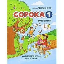Soroka 1. Russian for Kids. Student's Book.