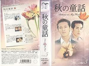 秋の童話 ~オータム・イン・マイ・ハート~ Vol.5【字幕版】 [VHS]