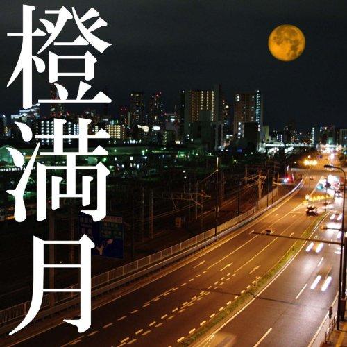 橙満月 - Single
