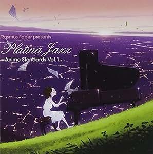 プラチナ・ジャズ~アニメ・スタンダード vol.1~
