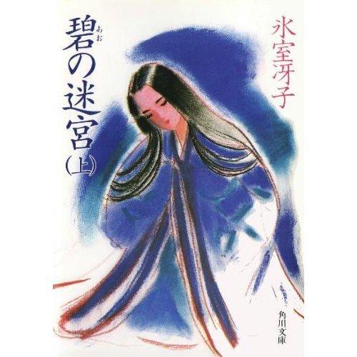 碧(あお)の迷宮〈上〉 (角川文庫)の詳細を見る