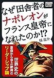 なぜ田舎者のナポレオンがフランス皇帝になれたのか!? 世界史の豪傑から学ぶ納得のリーダーシップ論 impress QuickBooks