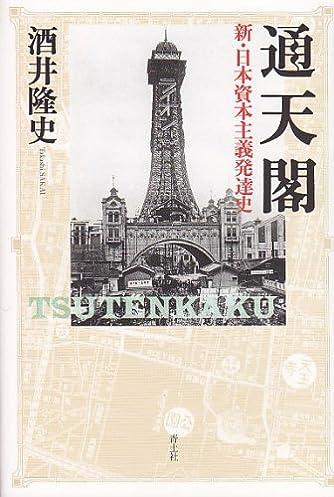 通天閣 新・日本資本主義発達史