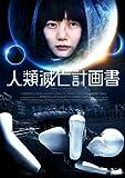 人類滅亡計画書[Blu-ray/ブルーレイ]