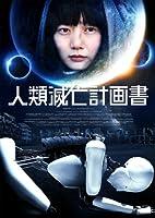 人類滅亡計画書 DVD