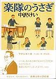 楽隊のうさぎ (新潮文庫) 画像