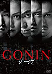 【動画】GONIN サーガ