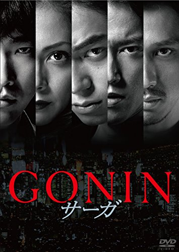 GONINサーガ [DVD]の詳細を見る