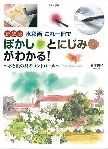 新装版 水彩画 これ一冊でぼかしとにじみがわかる!: 水と絵の具のコントロール