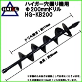 HAIGE 穴掘り機 エンジンオーガー 替えドリル Φ200mm HG-KB-200