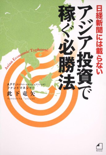 日経新聞には載らない  アジア投資で稼ぐ必勝法  角川SSCビジネス書籍