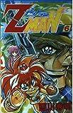 ゼットマン 6 (ガンガンコミックス)