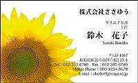 オリジナル名刺印刷 『フラワー名刺 F_058_s』 名刺片面100枚入ケース付 「校正は何度でもOK!女性らしさとやさしさが伝わる女子に人気の花柄名刺」