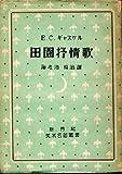 田園抒情歌 (1949年) (英米名著叢書)