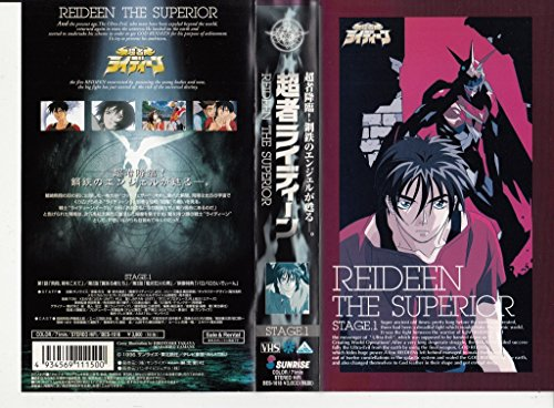 超者ライディーン STAGE.1 [VHS]