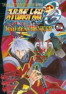 スーパーロボット大戦OG-ジ・インスペクター-Record of ATX Vol.5 BAD BEAT BUNKER (電撃コミックスNEXT)