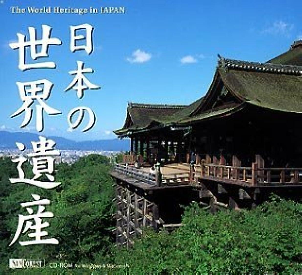 引数店員ゲージ日本の世界遺産