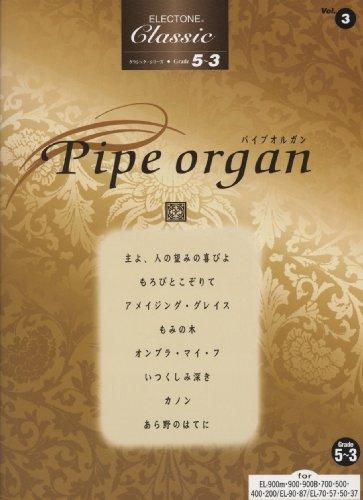 エレクトーングレード5~3級 クラシックシリーズ(3)パイプオルガン