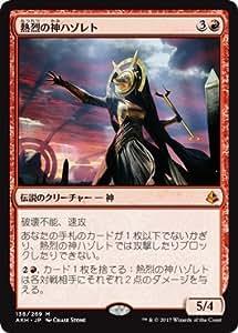 マジック:ザ・ギャザリング 熱烈の神ハゾレト(神話レア) アモンケット(AKH)