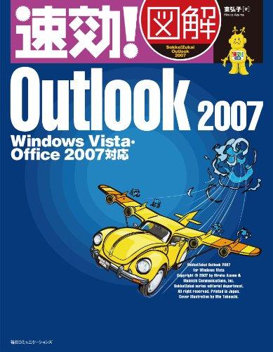 速効!図解 Outlook 2007 Windows Vista・Office 2007対応 速効!図解