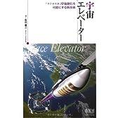宇宙エレベーター−宇宙旅行を可能にする新技術−