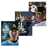 福岡ソフトバンクホークス 選手クリアファイル 3枚セット 攝津正選手