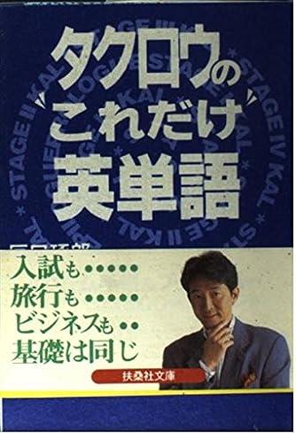 """タクロウの""""これだけ""""英単語 (扶桑社文庫)"""