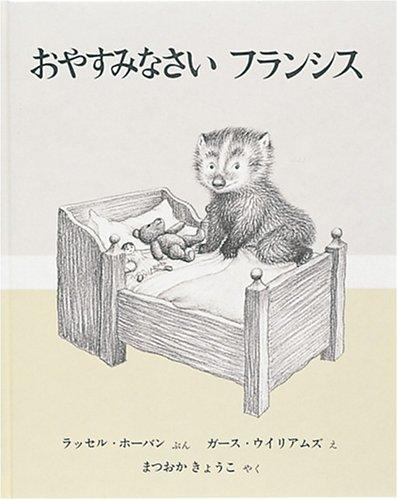 おやすみなさいフランシス (世界傑作絵本シリーズ)