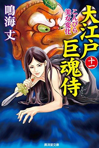 大江戸巨魂侍11  こんぴら美女変化 (廣済堂文庫)の詳細を見る