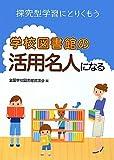 学校図書館の活用名人になる―探究型学習にとりくもう