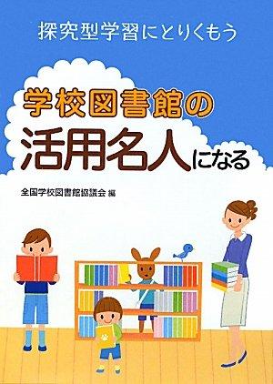 学校図書館の活用名人になる―探究型学習にとりくもうの詳細を見る