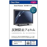 メディアカバーマーケット LGエレクトロニクス 43UF7710 [43インチ]機種で使える【反射防止 テレビ用 液晶保護フィルム】