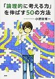 「論理的に考える力」を伸ばす50の方法 (YA心の友だちシリーズ)