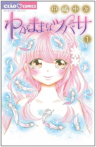 わがままなツバサ 1 (ちゃおフラワーコミックス)の詳細を見る