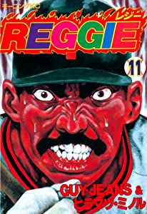 REGGIE 11巻 表紙画像