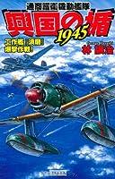 興国の楯1945 工作艦『須磨』爆撃作戦! (歴史群像新書)