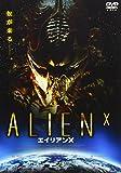 エイリアンX[DVD]