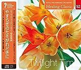 ヒーリング・クラシック 2 やすらぎのたそがれどきに Twilight Time (NAGAOKA CLASSIC CD)