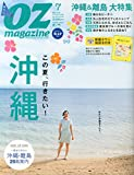 オズマガジン2014.7月号 画像