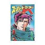 スーパードクターK 第43巻 (少年マガジンコミックス)
