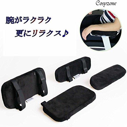 Cosy Zone 肘置き 車椅子 オフィスチェア用 腕痛対策 ブラック 2枚入 (Lサイズ)