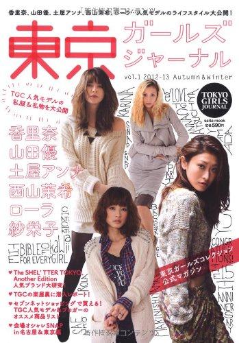 東京ガールズジャーナル vol.1(2012ー13 A 香里奈、山田優、・・・
