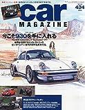 car MAGAZINE (カーマガジン) 2014年 08月号 Vol.434
