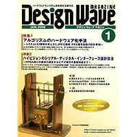 Design Wave MAGAZINE (デザイン ウェーブ マガジン) 2008年 01月号 [雑誌]