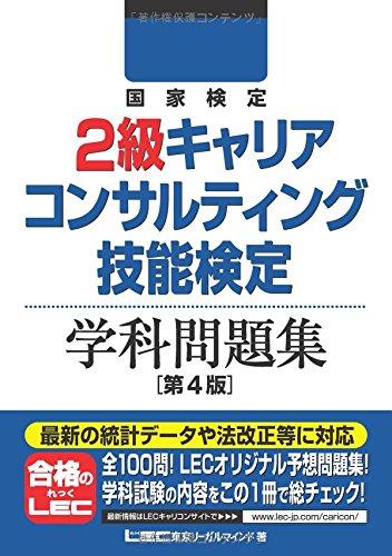 国家検定2級キャリアコンサルティング技能検定 学科問題集 第4版